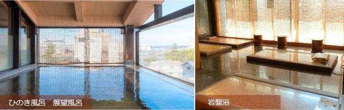 ひのき風呂 展望風呂 岩盤浴 あわらグランドホテル
