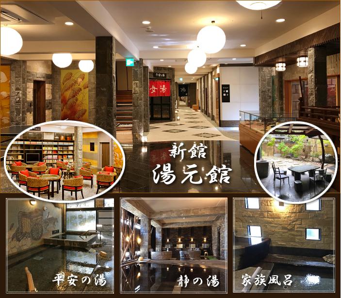 元湯館オープン あわらグランドホテル 福井県の温泉