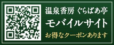 ぐらばあ亭/ケータイサイト