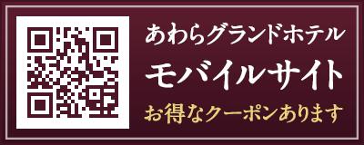 あわら温泉グランドホテル/ケータイサイト