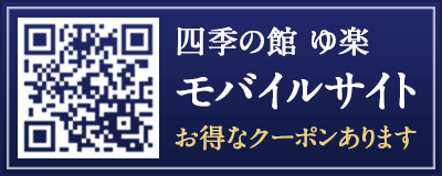 ゆ楽/ケータイサイト