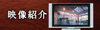 TV CM映像